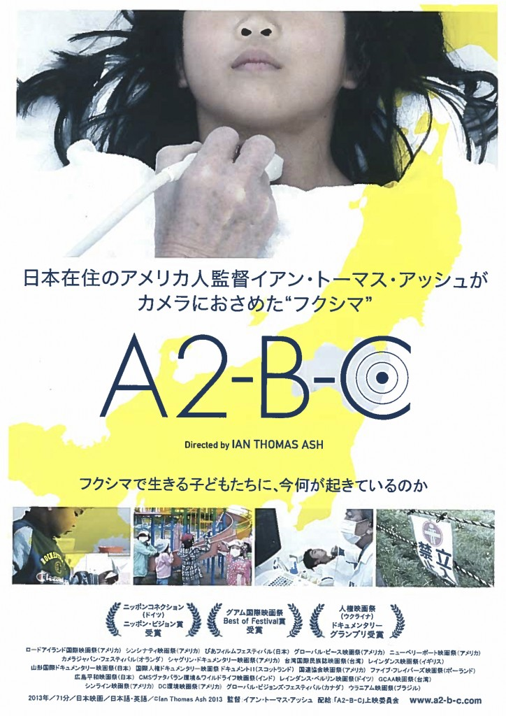 A2BC 3.11 Movie JPN