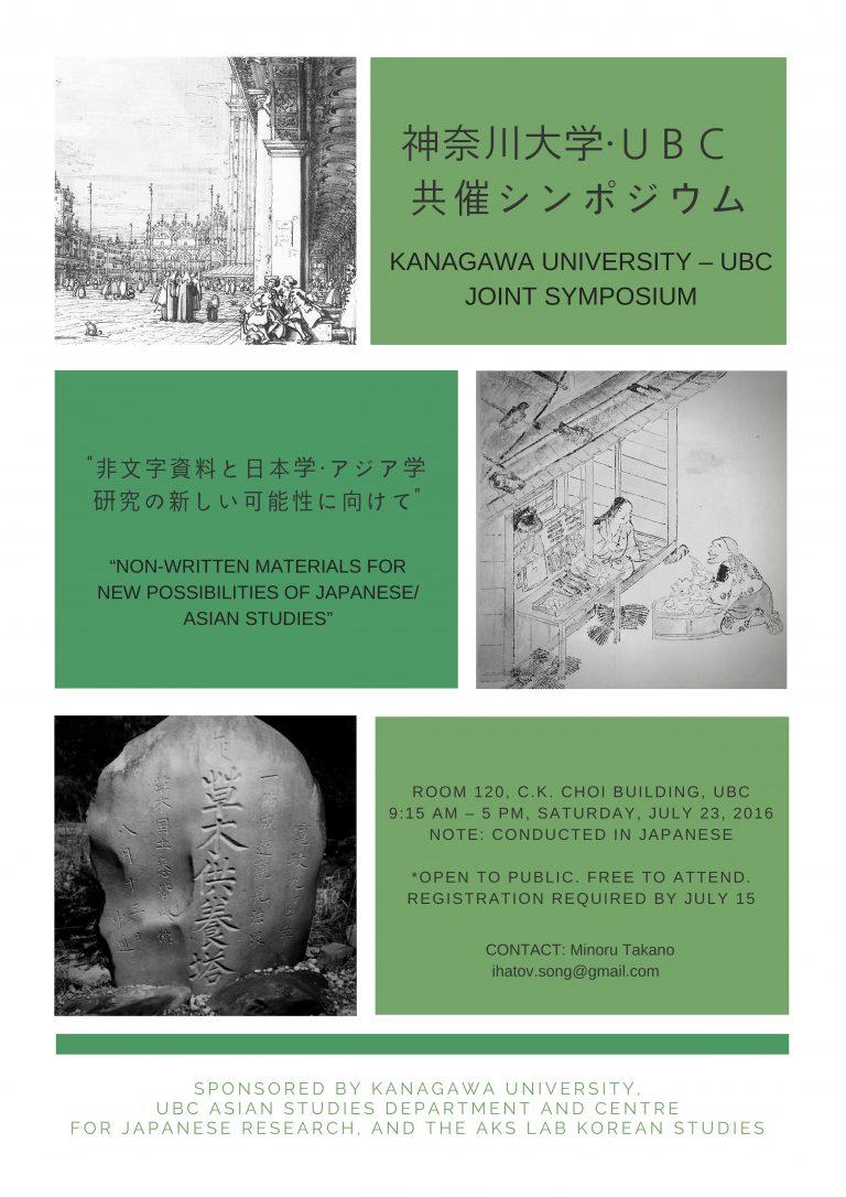 Poster Kanagawa-UBC Joint Symposium July 23, 2016-page-001