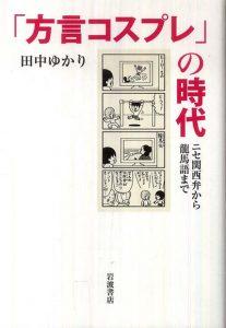 Tanaka book cover